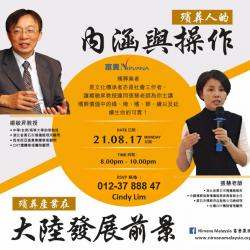 殡葬产业的操作及发展前景讲座会